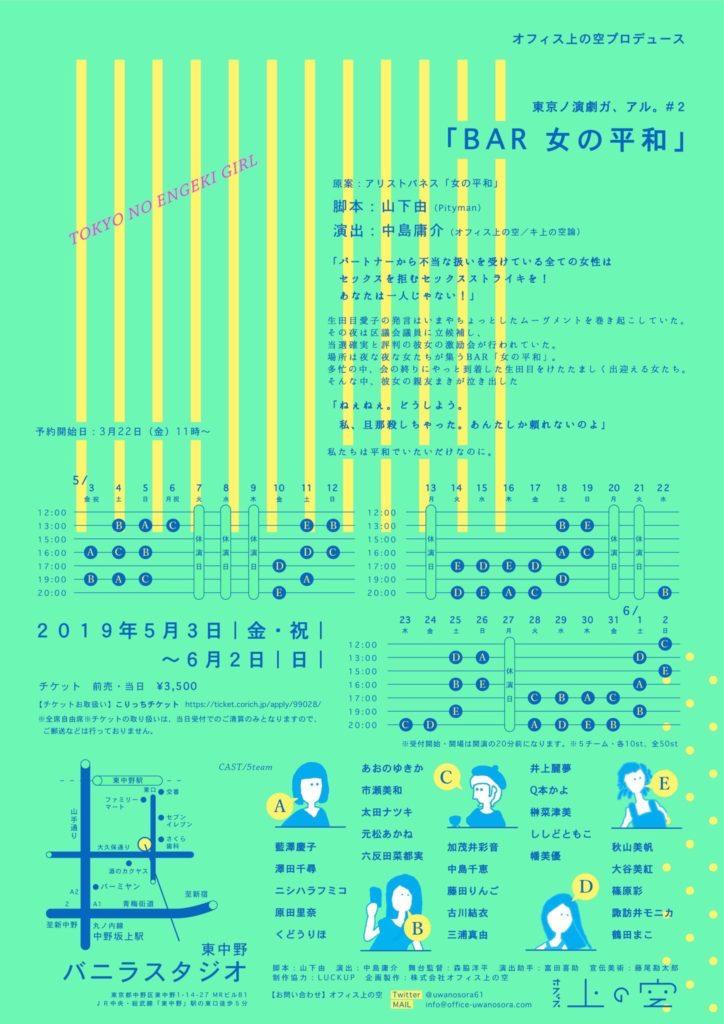 オフィス上の空プロデュース  東京ノ演劇ガ、アル。#2「BAR女の平和」